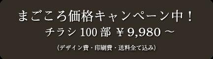 まごころ価格キャンペーン中! チラシ100部 ¥12,800〜 (デザイン費・印刷費・送料全て込み)