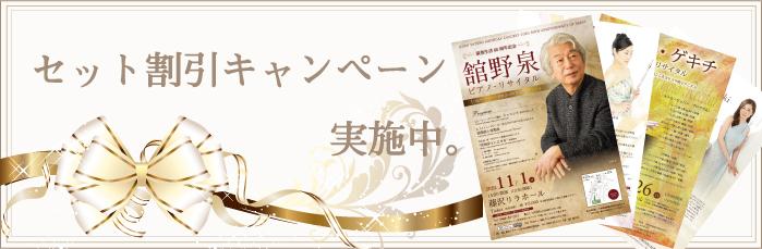 お得なセットプランもご用意 2点セット¥23,800〜 チラシ・チケット・プログラム