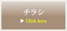 チラシ Click here