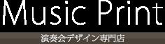 Music Print 演奏会デザイン専門店