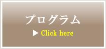 プログラム Click here