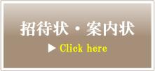 招待状・案内状 Click here
