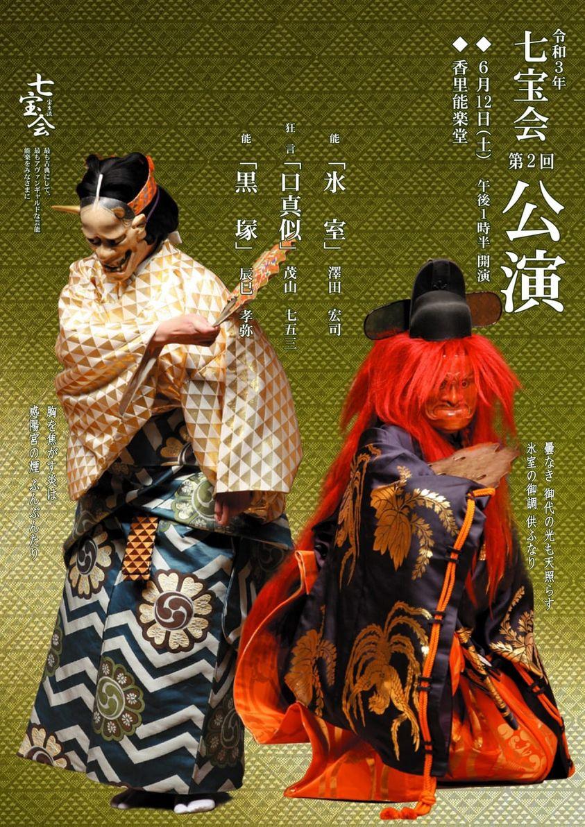 歌舞伎 チラシ